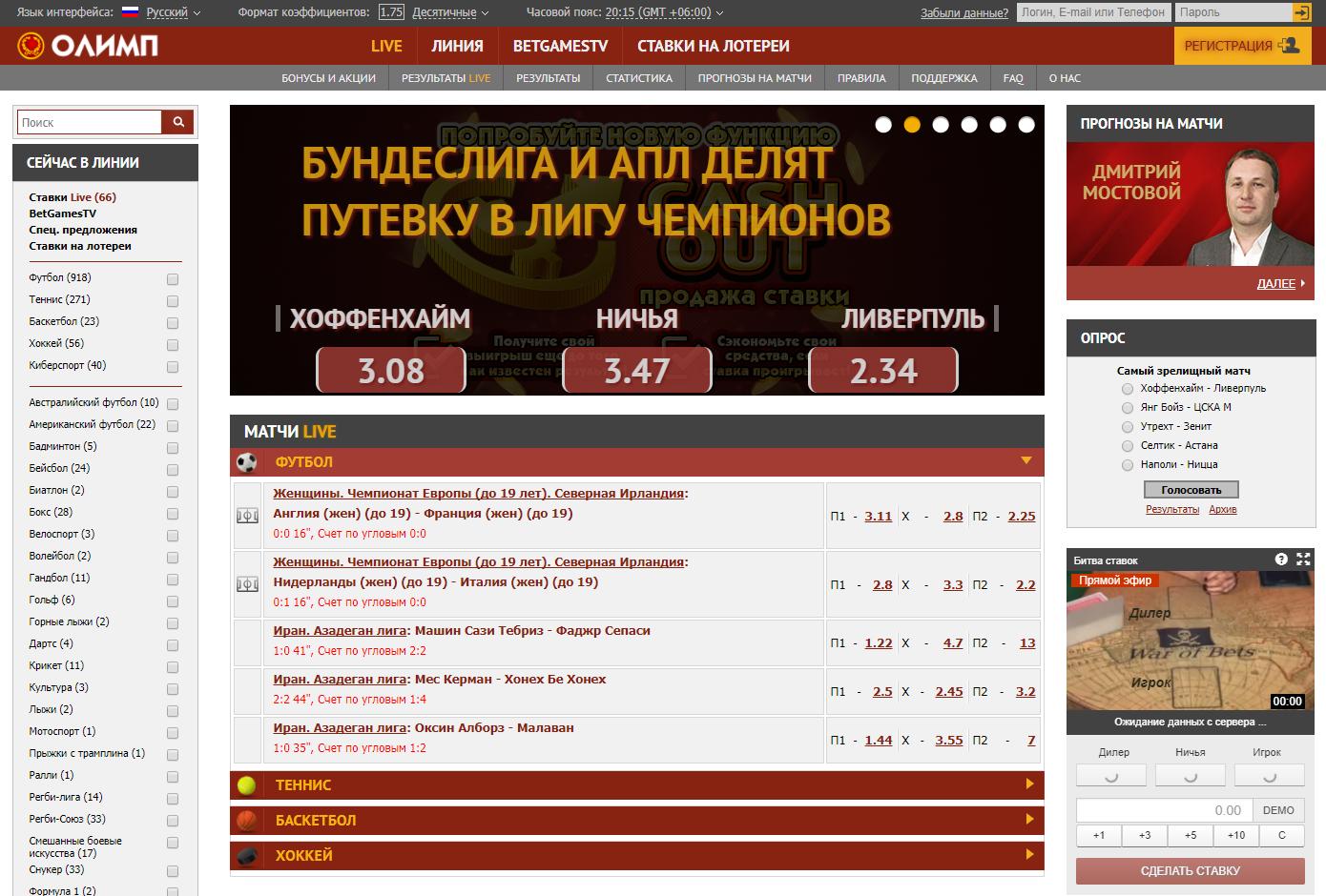 Олимп сайт