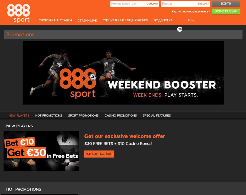 Акции и бонусы 888sport