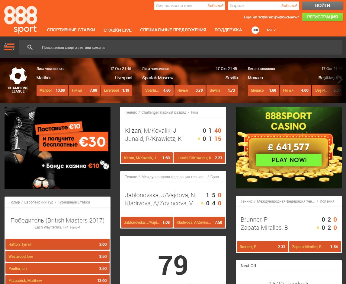 Сайт 888sport